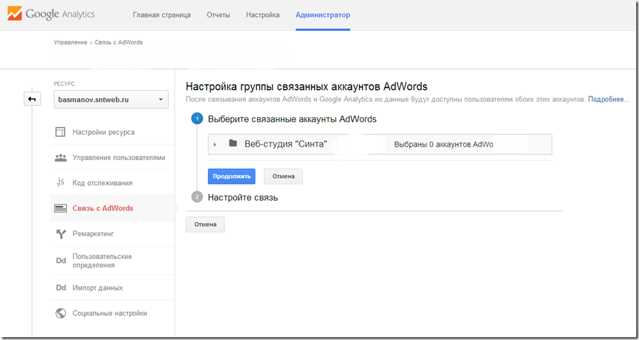 link adwords 2
